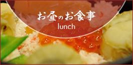 お昼のお食事のメニュー